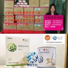广东省内有谁回收葆婴产品康宝莱产品